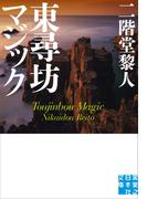 【期間限定価格】東尋坊マジック(実業之日本社文庫)