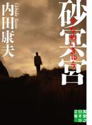 【期間限定価格】砂冥宮(実業之日本社文庫)