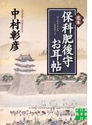 【期間限定価格】完本 保科肥後守お耳帖(実業之日本社文庫)