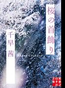 【期間限定価格】桜の首飾り(実業之日本社文庫)