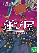 【期間限定価格】運び屋(実業之日本社文庫)