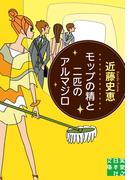 【期間限定価格】モップの精と二匹のアルマジロ(実業之日本社文庫)
