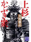 【期間限定価格】上杉かぶき衆(実業之日本社文庫)