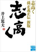【期間限定価格】志高く 孫正義正伝 新版(実業之日本社文庫)