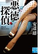 【期間限定価格】悪徳(ブラック)探偵(実業之日本社文庫)