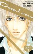 Deep Love ホスト 分冊版(3)