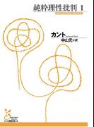 【期間限定・特別価格】純粋理性批判 1(光文社古典新訳文庫)