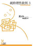 【期間限定・特別価格】純粋理性批判 3(光文社古典新訳文庫)