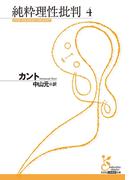 【期間限定・特別価格】純粋理性批判 4(光文社古典新訳文庫)