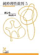 【期間限定・特別価格】純粋理性批判 5(光文社古典新訳文庫)