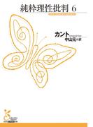 【期間限定・特別価格】純粋理性批判 6(光文社古典新訳文庫)