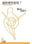 【期間限定・特別価格】純粋理性批判 7(光文社古典新訳文庫)