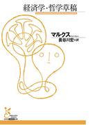 【期間限定・特別価格】経済学・哲学草稿(光文社古典新訳文庫)