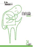 【期間限定・特別価格】自由論(光文社古典新訳文庫)