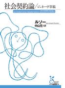 【期間限定・特別価格】社会契約論/ジュネーヴ草稿(光文社古典新訳文庫)