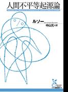 【期間限定・特別価格】人間不平等起源論(光文社古典新訳文庫)