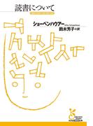 【期間限定・特別価格】読書について(光文社古典新訳文庫)