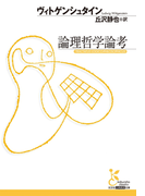 【期間限定・特別価格】論理哲学論考(光文社古典新訳文庫)