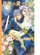 【20%OFF!】【セット商品】「月神の愛でる花シリーズ」1(リンクスロマンス)