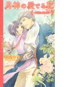 【20%OFF!】【セット商品】「月神の愛でる花シリーズ」2(リンクスロマンス)