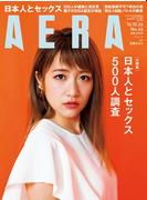AERA 2016年 10/24号