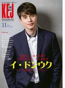KEJ (コリア エンタテインメント ジャーナル) 2016年11月号