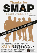 Thanks for SMAP 愛と友情そして感謝のメモリーズ いつも、いつまでも。そして、いつかまた