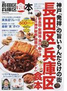 ぴあ長田区兵庫区食本 最新!だけでは終わらない長く使えるジモトの211店