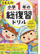 くもんの小学1年の総復習ドリル こくご・さんすう+せいかつカード 2016改訂第3版