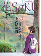 和の生活マガジン 花saku 2016年11月号