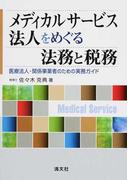 メディカルサービス法人をめぐる法務と税務 医療法人・関係事業者のための実務ガイド