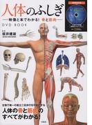 人体のふしぎ―映像と本でわかる! 骨と筋肉―DVD BOOK