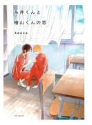 【1-5セット】糸井くんと檜山くんの恋(ふゅーじょんぷろだくと)