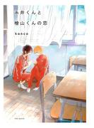 【11-15セット】糸井くんと檜山くんの恋(ふゅーじょんぷろだくと)