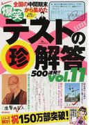 爆笑テストの珍解答500連発!! vol.11