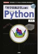 「科学技術計算」で使うPython 「配列処理」「グラフ作成」から「統計解析」「数式処理」まで