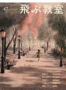 飛ぶ教室 児童文学の冒険 47(2016AUTUMN) 特集行き帰りの道