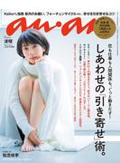 anan (アンアン) 2016年 10月26日号 No.2025