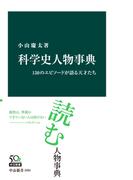 科学史人物事典 150のエピソードが語る天才たち(中公新書)
