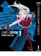 SEVEN EDGE 1(ヤングジャンプコミックスDIGITAL)
