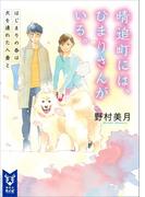 【期間限定価格】晴追町には、ひまりさんがいる。 はじまりの春は犬を連れた人妻と(講談社タイガ)