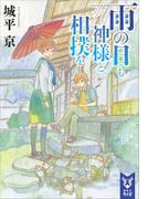 【期間限定価格】雨の日も神様と相撲を(講談社タイガ)