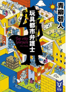 【期間限定価格】玩具都市弁護士(講談社タイガ)