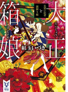 【期間限定価格】大正箱娘 見習い記者と謎解き姫(講談社タイガ)