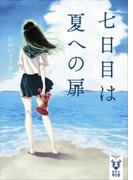【期間限定価格】七日目は夏への扉(講談社タイガ)