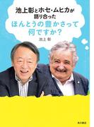 池上彰とホセ・ムヒカが語り合った ほんとうの豊かさって何ですか?(角川書店単行本)