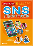 気をつけよう! SNS 2巻 ソーシャルゲームってどんなもの?