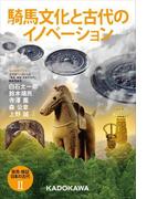 発見・検証 日本の古代II 騎馬文化と古代のイノベーション(単行本(角川文化振興財団))