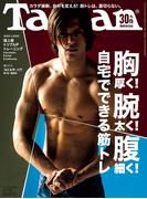 Tarzan (ターザン) 2016年 11月10日号 No.706(Tarzan)