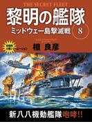 【期間限定価格】黎明の艦隊 8巻 ミッドウェー島撃滅戦